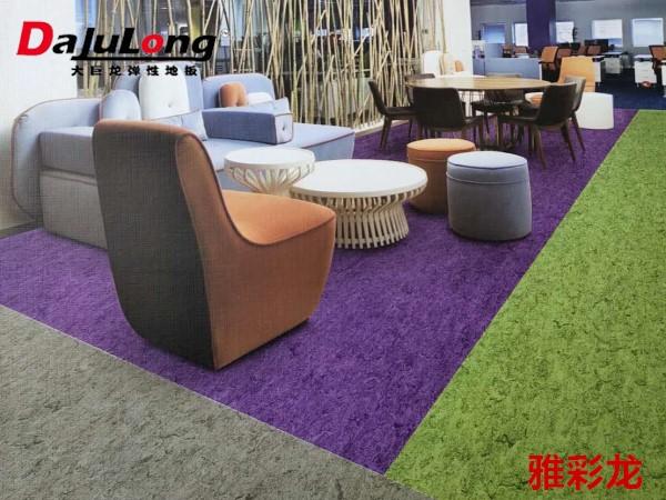雅彩龙pvc塑胶地板