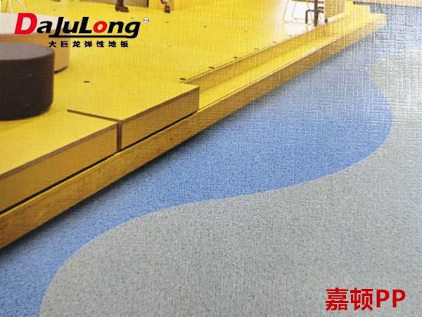 嘉顿PP同质透心地板