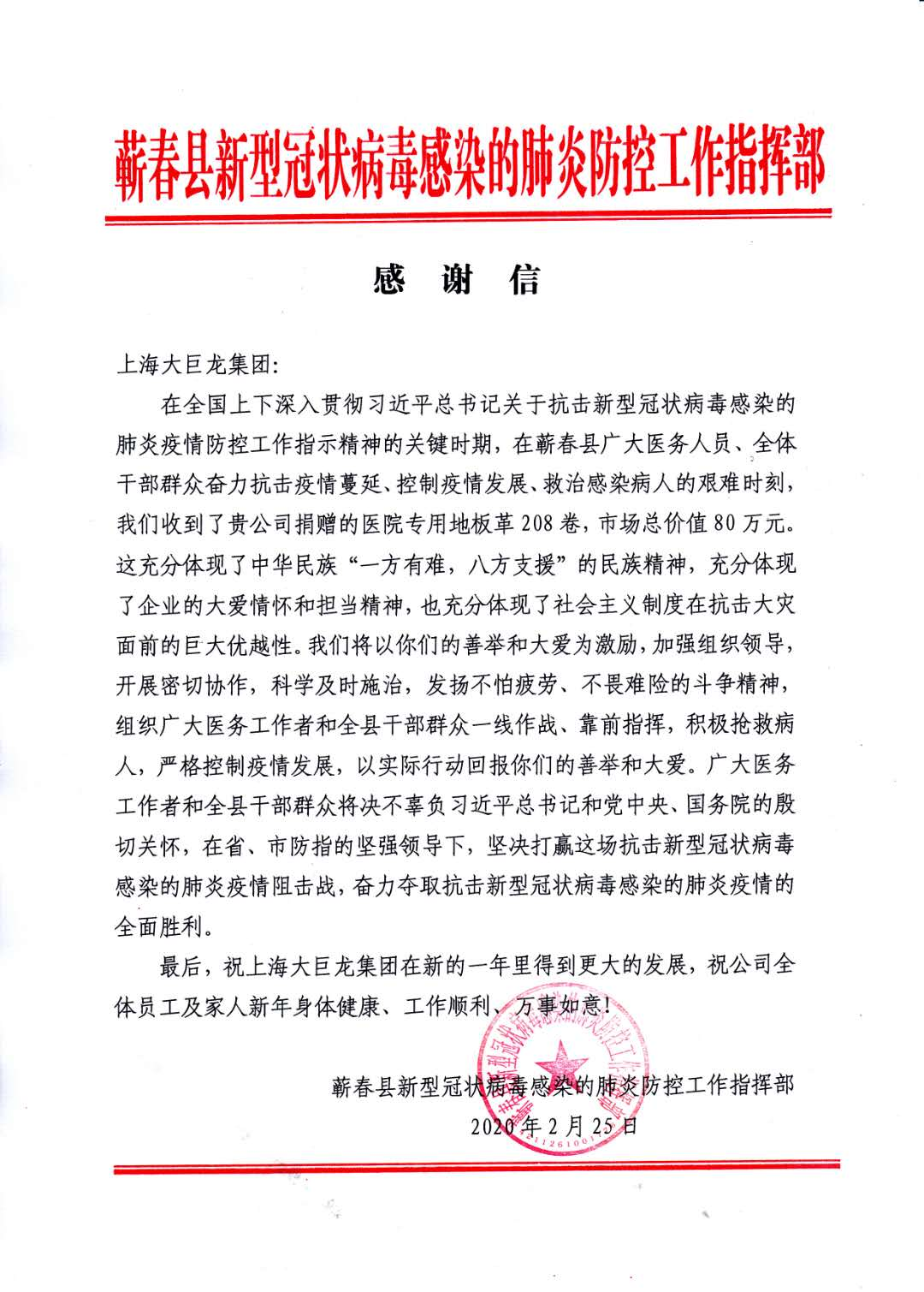 大巨龙地板收到蕲春县冠状病毒防控指挥部感谢信