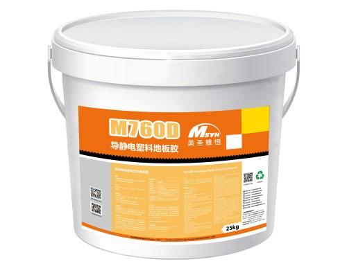 M760D防静电pvc地板胶-美圣亚恒防静电塑胶地板胶水【粘合剂】