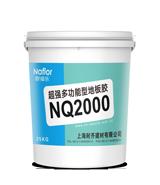 NQ2000pvc地板胶水-耐齐耐福乐NQ2000