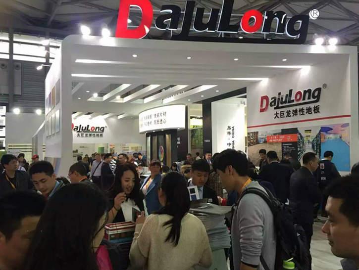 大巨龙pvc地板厂家参加2016年上海国际弹性地材展