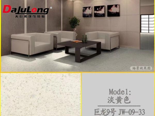 巨龙NO.9系列-大巨密实低商用卷材pvc地板
