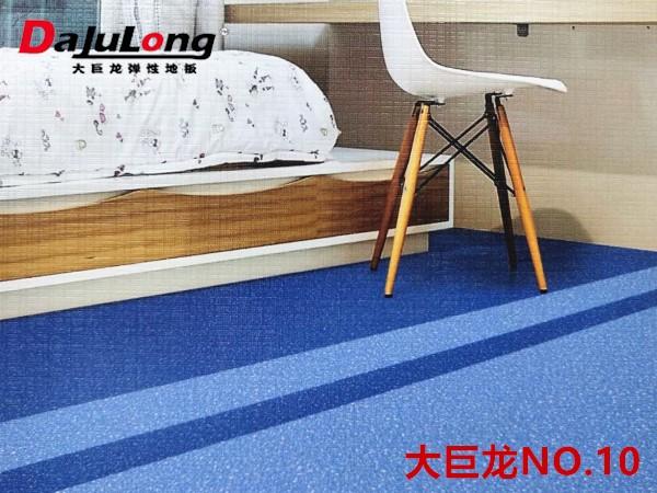 巨龙NO.10系列-大巨龙密实低商用卷材塑胶地板