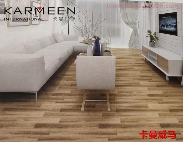 卡曼威马系列-商用卷材pvc塑胶地板
