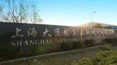 上海大巨龙蓬盖新材料有限公司-有建筑就有大巨