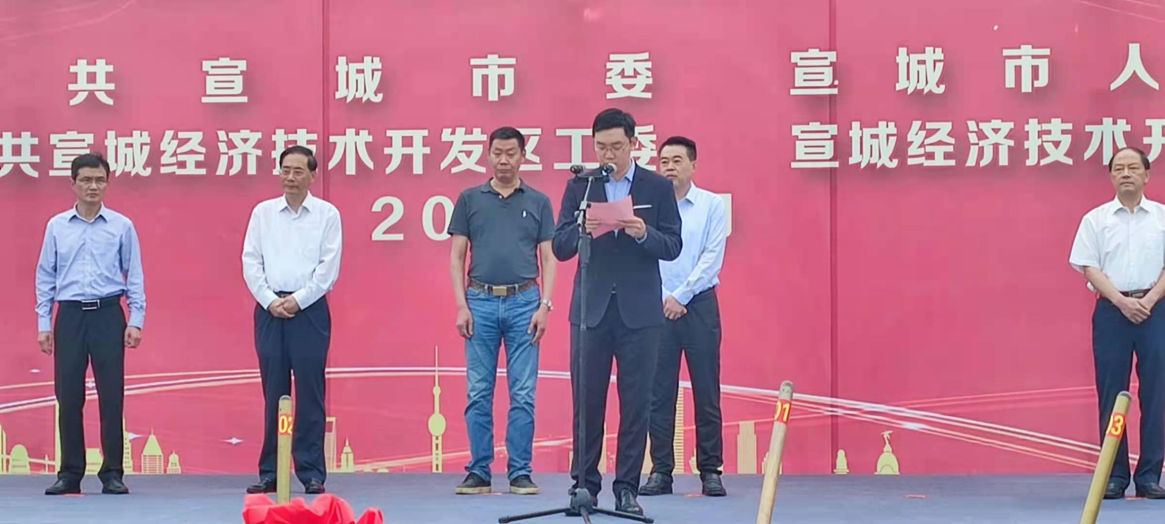 安徽第五批重大项目集中开工动员会宣城